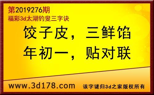 3d第2019276期太湖图库解字谜:饺子皮,三鲜馅