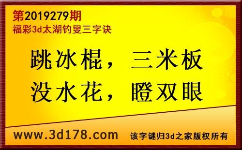 3d第2019279期太湖图库解字谜:跳冰棍,三米板