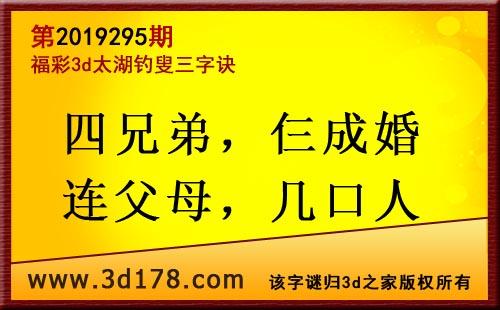 3d第2019295期太湖图库解字谜:四兄弟,仨成婚