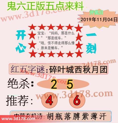 鬼六五点来料3d第2019295期红五字谜:碎叶城西秋月团