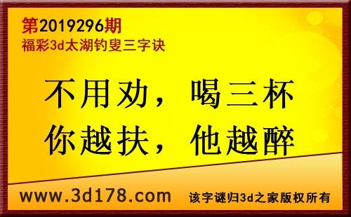 3d第2019296期太湖图库解字谜:不用劝,喝三杯