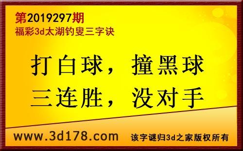 3d第2019297期太湖图库解字谜:不用劝,喝三杯