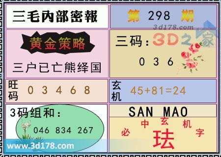 第2019298期3d三毛内部密报三码推荐:036