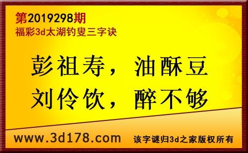 3d第2019298期太湖图库解字谜:彭祖寿,油酥豆