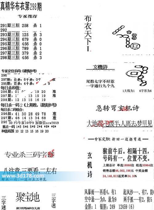 真精华布衣第2019298期推荐三胆:456