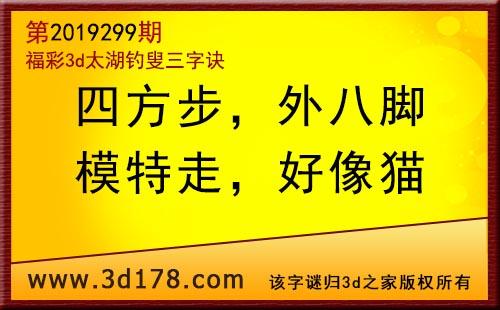 3d第2019299期太湖图库解字谜:四方步,外八脚