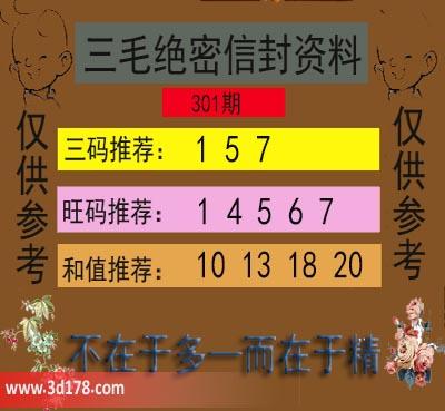 3d第2019301期三毛绝密信封资料旺码推荐:14567