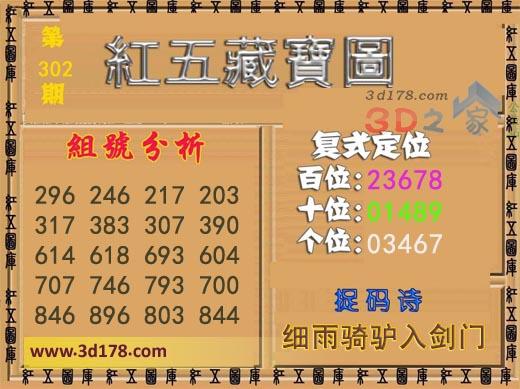 3d第2019302期红五藏宝图推荐十位:01489