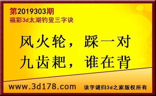 3d第2019303期太湖图库解字谜:风火轮,踩一对