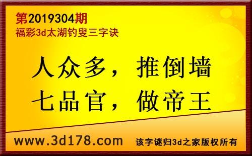 3d第2019304期太湖图库解字谜:人众多,推倒墙