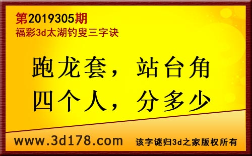 3d第2019305期太湖图库解字谜:跑龙套,站台角