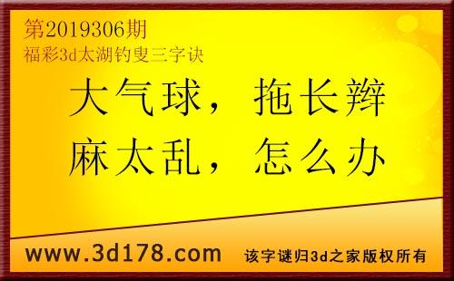 3d第2019306期太湖图库解字谜:大气球,拖长辫
