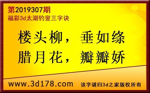 3d第2019307期太湖图库解字谜:楼头柳,垂如绦