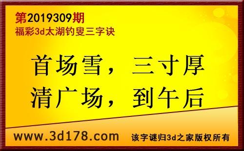3d第2019309期太湖图库解字谜: 首场雪,三寸厚
