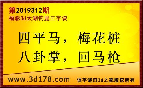 3d第2019312期太湖图库解字谜: 四平马,梅花桩