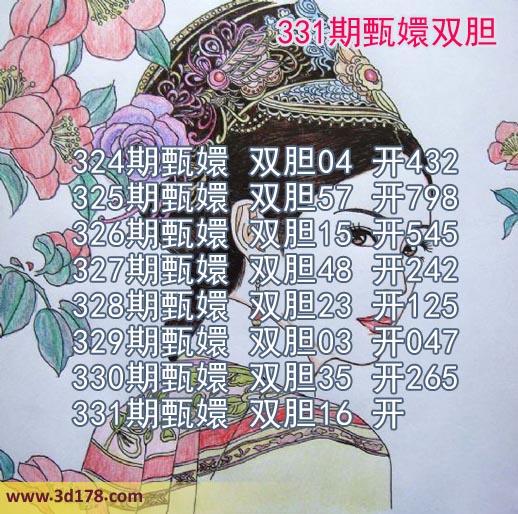甄嬛双胆图3d第2019331期推荐:双胆16