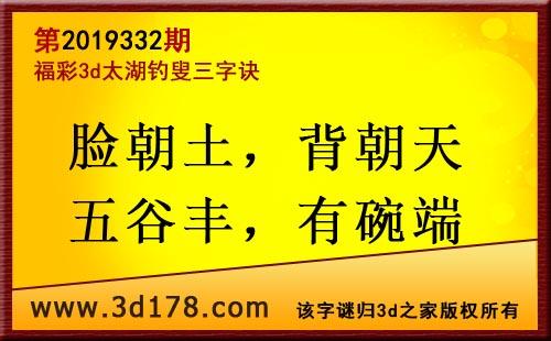 3d第2019332期太湖图库解字谜:脸朝土,背朝天