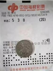 福彩3d第2019343期倍投中奖票样