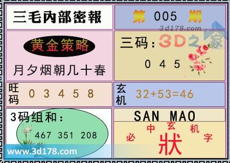 第2020005期3d三毛内部密报旺码推荐:03458