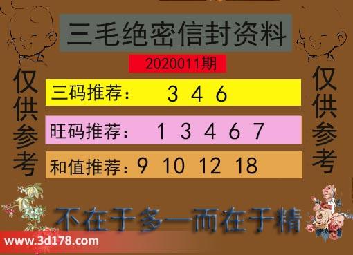 3d第2020011期三毛绝密信封资料图三码推荐:346