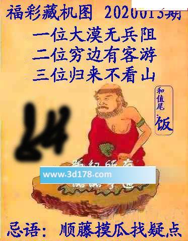 第2020013期3d正版藏机图推荐忌语:顺藤摸瓜找疑点
