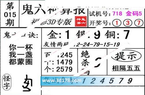 鬼六神算报3d第2020015期推荐绝杀码:9