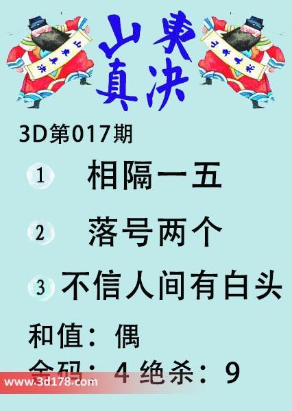 3d山东真诀图第2020017期推荐金码:4