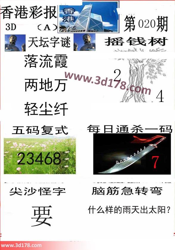 香港彩报3d第2020020期每日通杀一码:7