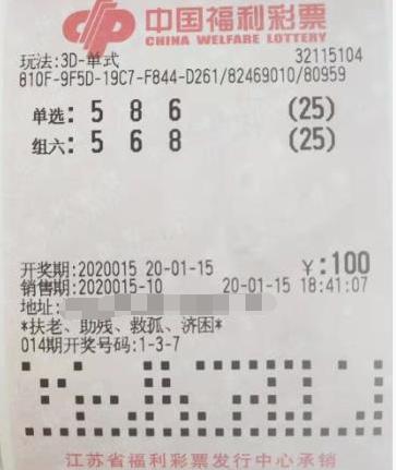 福彩3d第2020015期倍投中奖票样