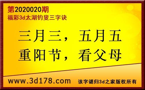 3d第2020020期太湖图库解字谜:三月三,五月五
