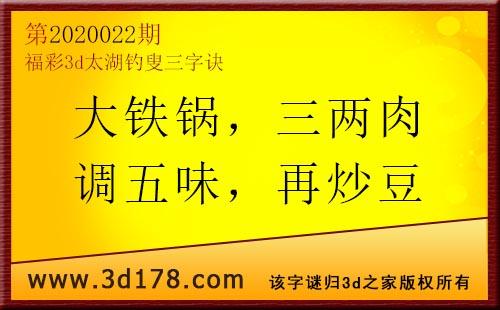 3d第2020022期太湖图库解字谜:大铁锅,三两肉