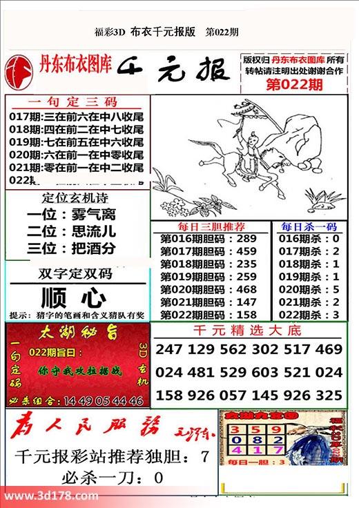 布衣千元报3d第2020022期每日杀一码:3