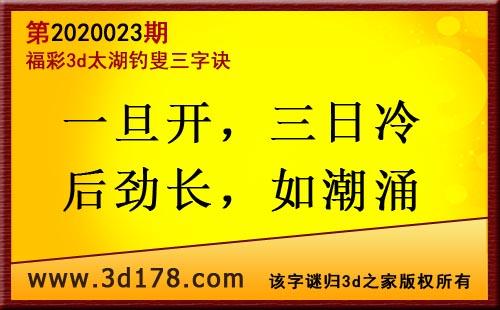 3d第2020023期太湖图库解字谜:一旦开,三日冷