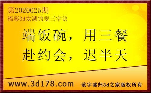 3d第2020025期太湖图库解字谜:端饭碗,用三餐