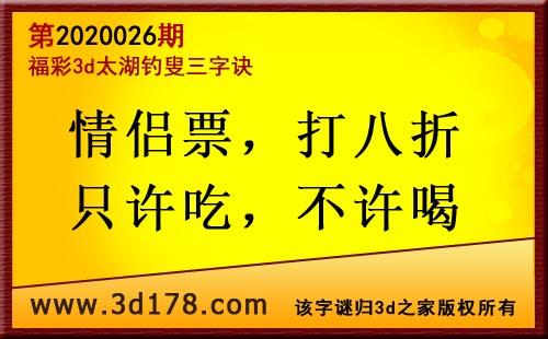 3d第2020026期太湖图库解字谜:情侣票,打八折