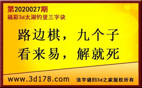 3d第2020027期太湖图库解字谜:路边棋,九个子