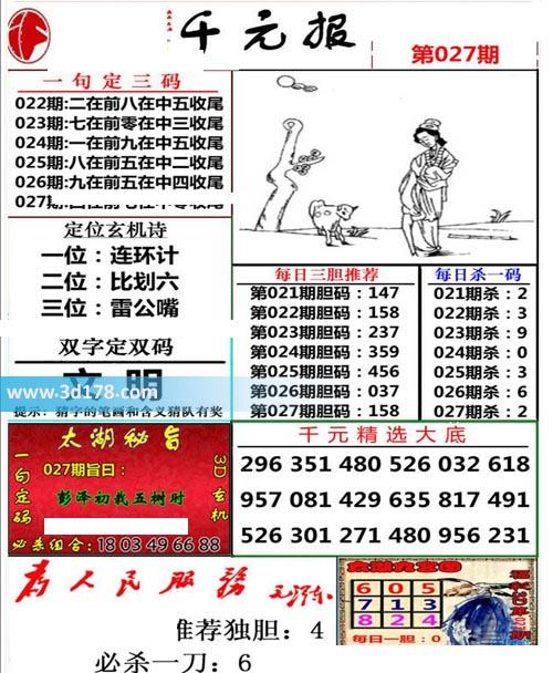 布衣千元报3d第2020027期每日双字对双码:文明