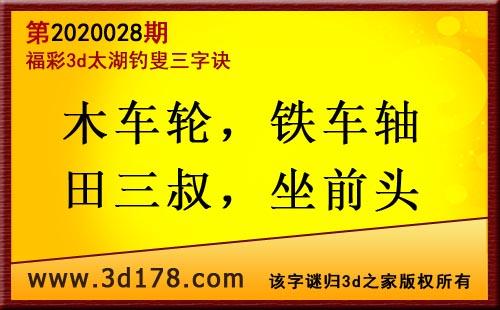 3d第2020028期太湖图库解字谜:木车轮,铁车轴