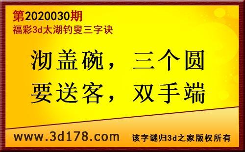 3d第2020030期太湖图库解字谜:沏盖碗,三个圆