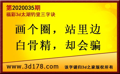 3d第2020035期太湖图库解字谜:画个圈,站里边