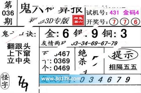 鬼六神算报3d第2020036期推荐金胆:6
