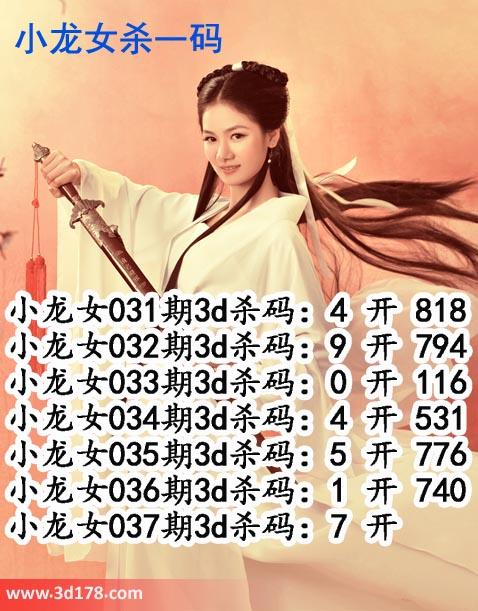小龙女3d第2020037期杀码图推荐:杀一码7