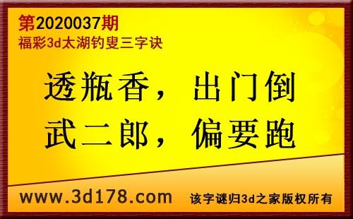 3d第2020037期太湖图库解字谜:透瓶香,出门倒