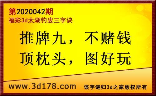 3d第2020042期太湖图库解字谜:推牌九,不赌钱
