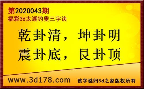 3d第2020043期太湖图库解字谜:乾卦清,坤卦明