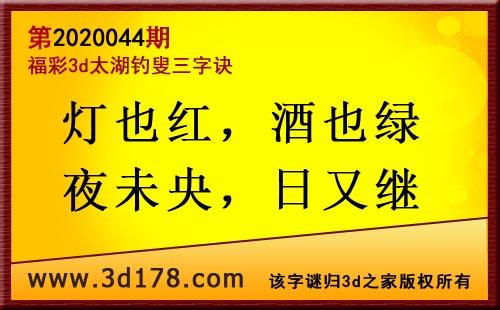 3d第2020044期太湖图库解字谜:灯也红,酒也绿