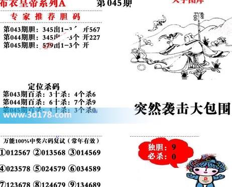 3d布衣皇帝第2020045期推荐必杀:0