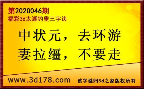 3d第2020046期太湖图库解字谜:中状元,去环游