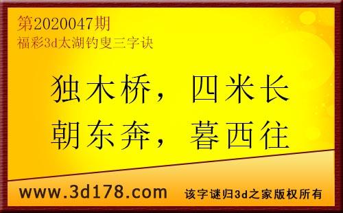 3d第2020047期太湖图库解字谜:独木桥,四米长