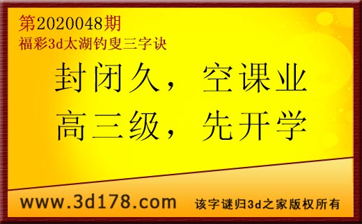 3d第2020048期太湖图库解字谜:封闭久,空课业